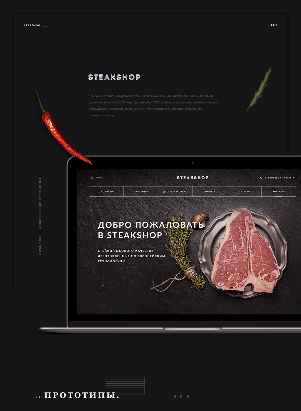 Steak Shop